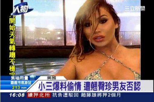"""翹臀珍慘遭劈腿 小三竟是""""變性人"""""""