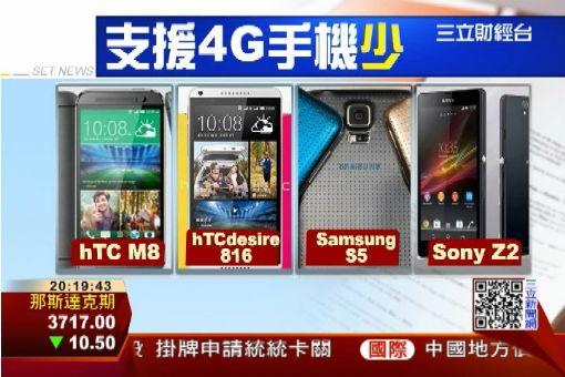 不支援4G?3G手機滯銷 店家促銷