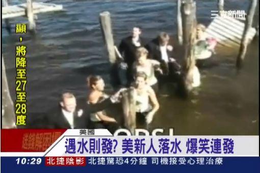 濕背秀! 美新人拍照 橋塌跌湖裡