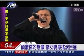修女也瘋狂