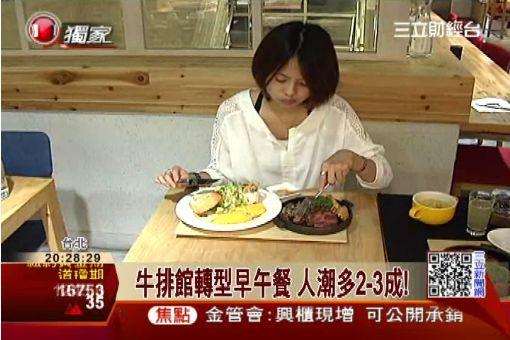 傳統牛排館轉型 結合早午餐吸客