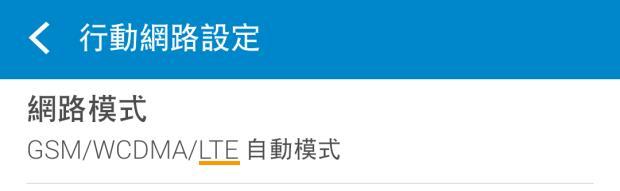 HTC One(M8)變成4G LTE模式(ifans 3C   林小旭)