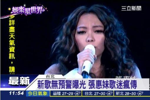 新歌無預警曝光 張惠妹歌迷瘋傳