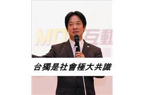 賴清德訪問中國:台獨是社會極大共識
