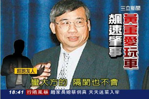 獨/法拉利飆失控 友:黃震智愛開快車│三立新聞台
