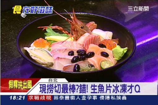 """生魚片就是要""""生"""" 現撈現切最棒?"""