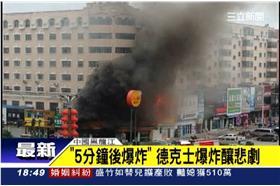 黑龍江爆炸