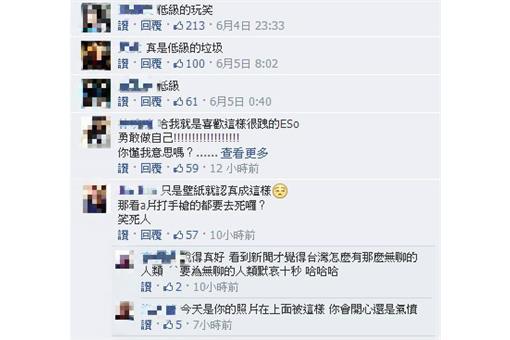 頑童MJ116-臉書