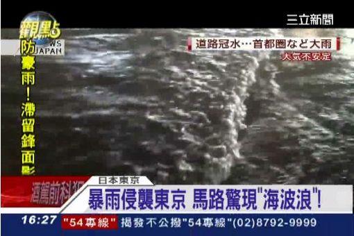 獨/暴雨狂襲東日本! 首都東京大淹水