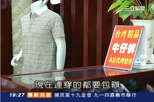 """獨/平潭""""小台灣""""? 滿是""""山寨""""台灣商店"""