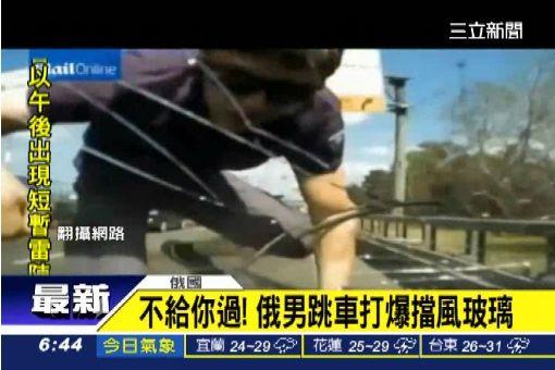 不給你過!俄男跳車打爆擋風玻璃
