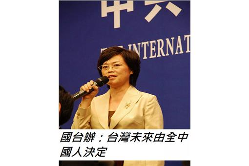 台灣未來?國台辦:由全中國人民決定(陸網)