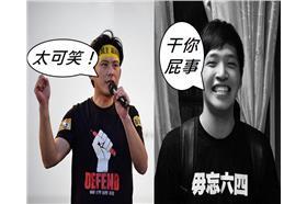台灣前途大陸決定 陳為廷:干你屁事(臉書)