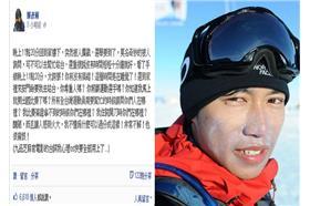 政客深夜邀站台 陳彥博:你尊重人嗎(臉書)