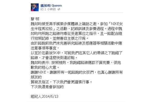 魏如昀_臉書