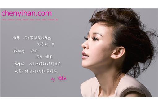 陳意涵官方網站