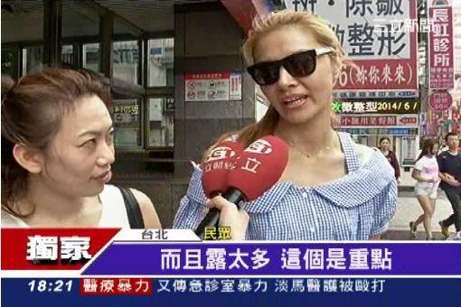 """""""丁字褲哥""""清涼嚇人 北捷攔下拒載"""