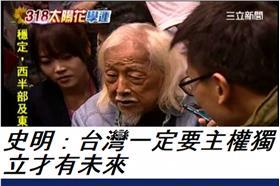 史明:台灣的主權一定要獨立才有未來