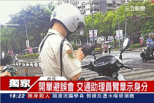 """獨/不是假警! """"交通助理員""""騎警車開單"""