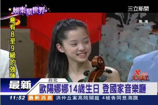 歐陽娜娜14歲生日 登國家音樂廳