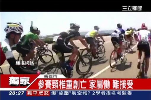 保險,理賠,意外,自行車,騎士,競賽
