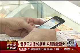 電信,吃到飽,3G,4G,台灣大,中華電,遠傳