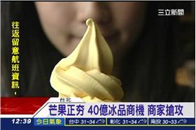 芒果霜淇淋