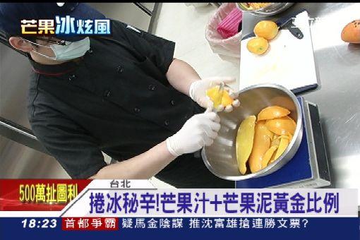 愛文芒果汁調配 芒果霜淇淋搶市
