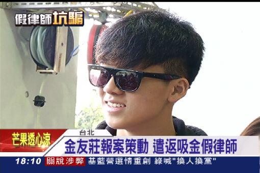 """詐高凌風3500萬 """"假律師""""遣返台"""
