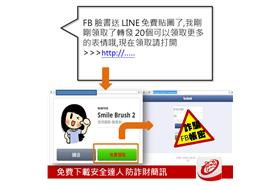 LINE詐騙_趨勢科技 Trend Micro臉書