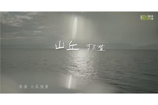 金曲獎-山丘-youtube