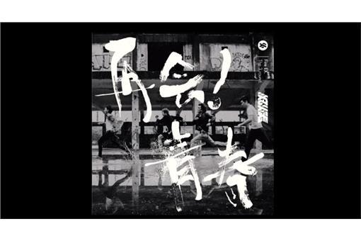 金曲獎-滅火器專輯-youtube