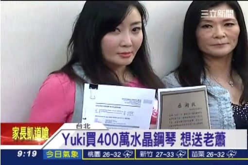 Yuki買400萬水晶鋼琴 想送老蕭