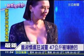 蕭淑慎臉凹1200