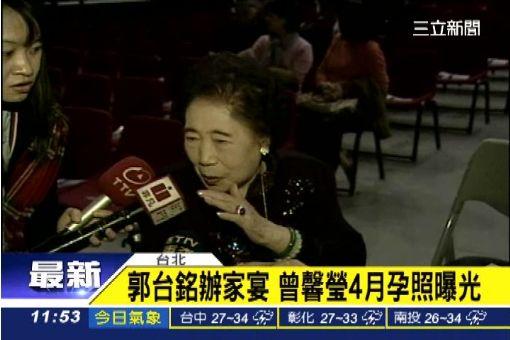 郭台銘辦家宴 曾馨瑩4月孕照曝光