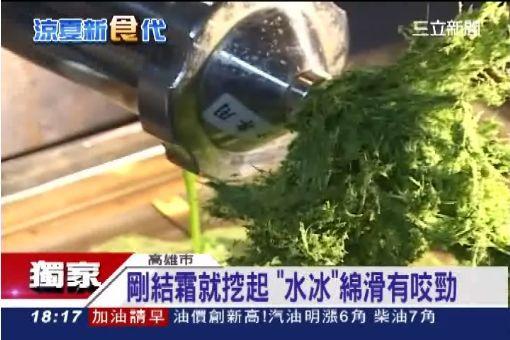 """獨/消暑嚐鮮! 鹿草""""水冰""""征服南台灣"""