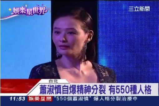 蕭淑慎爆精神分裂 竟有550種人格