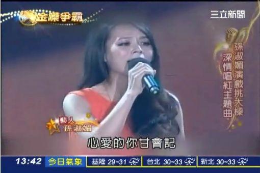 """孫淑媚""""太陽""""高掛  光芒耀金曲"""