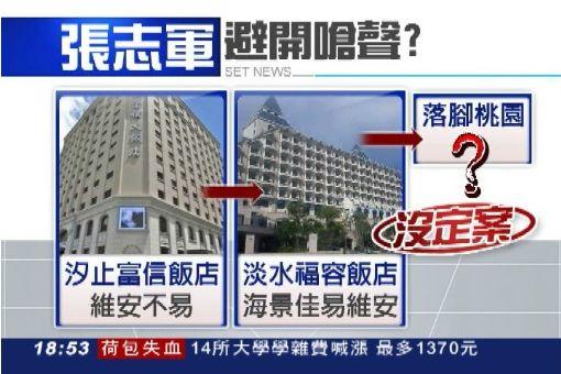 維安「總統級」! 張志軍3換飯店保密