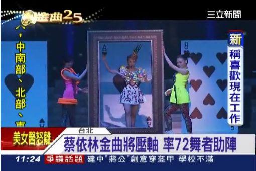 蔡依林金曲壓軸演出 72舞者助陣