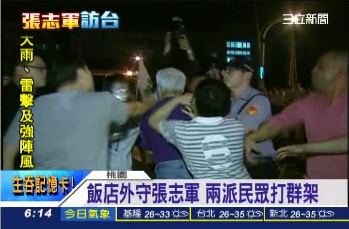 飯店外守張志軍 兩派民眾打群架