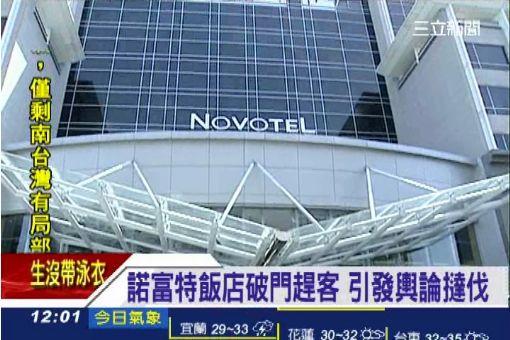 諾富特飯店破門趕客 引發輿論撻伐