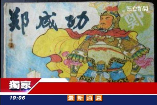 """獨/""""鄭成功來過台北"""" 連勝文歷史落漆"""
