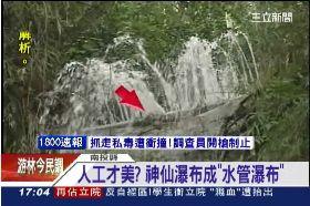 假神仙瀑布1800