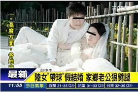 帶球假結婚