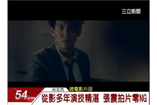 張震微電影_業配