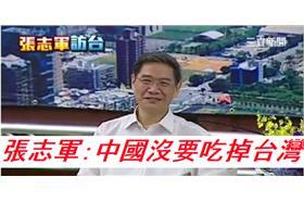 對台真心誠意?張志軍:中國沒有要吃掉台灣