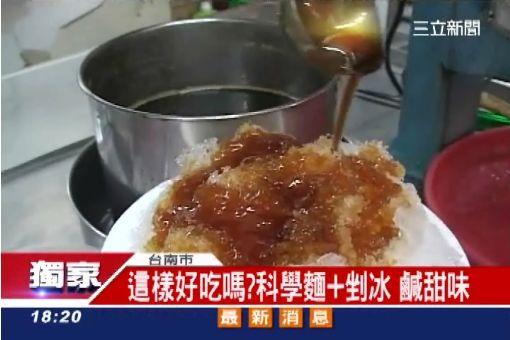 這樣好吃嗎?科學麵+剉冰  鹹甜味