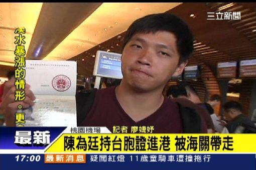 辦港簽被拒 陳為廷持台胞證闖關