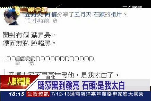 """五月天瑪莎變""""黑人"""" 網諷成""""黑面蔡"""""""